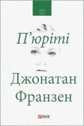 купить: Книга П'юріті