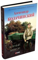 купити: Книга Зеленый фургон