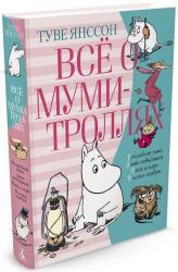 купить: Книга Всё о Муми-троллях. Книга 2