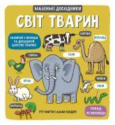 купити: Книга Маленькі дослідники. Світ тварин