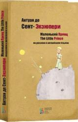 купить: Книга Маленький принц / The Little Prince