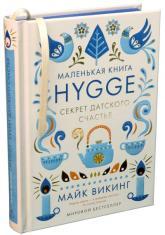 купить: Книга Hygge. Секрет датского счастья
