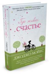 купити: Книга Где живет счастье