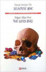 buy: Book Золотой жук / The Gold-bug