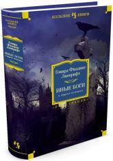 купити: Книга Иные боги и другие истории