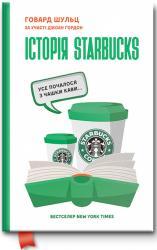 купити: Книга Історія Starbucks. Усе почалося з чашки кави…