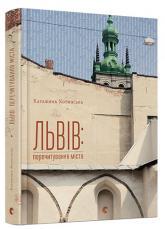 купить: Книга Львів: перечитування міста