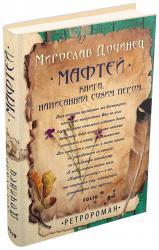 купить: Книга Мафтей. Книга, написанная сухим пером