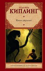 купити: Книга Книга джунглей