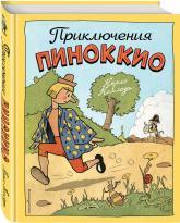 "купити: Книга ""Приключения Пиноккио"""