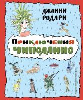 купити: Книга Приключения Чиполлино