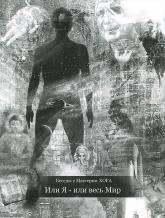 купити: Книга Или Я — или весь мир