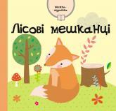 buy: Book Лісові мешканці