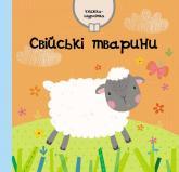 buy: Book Свійські тварини