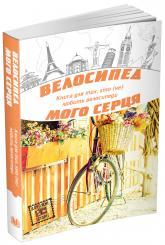 купить: Книга Велосипед мого серця