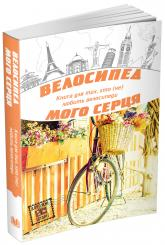 buy: Book Велосипед мого серця