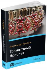 купить: Книга Гранатовый браслет