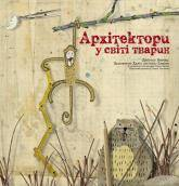 купить: Книга Архітектори у світі тварин