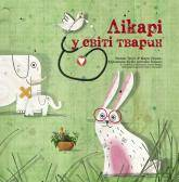 купить: Книга Лікарі у світі тварин
