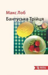 купить: Книга Бантуська Трійця