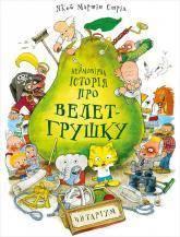купить: Книга Неймовірна історія про Велет-Грушку