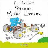 купить: Книга Забави Мімбо Джимбо