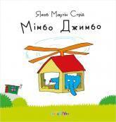 купить: Книга Мімбо Джимбо