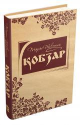 купити: Книга Кобзар