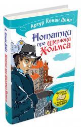 купити: Книга Нотатки про Шерлока Холмса