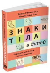купити: Книга Знаки тіла в дітей. Порадник для батьків з питань здоров'я