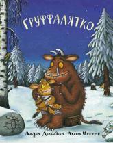 купити: Книга Груффалятко