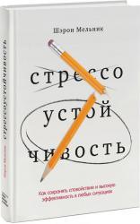 купить: Книга Стрессоустойчивость. Как сохранять спокойствие и эффективность в любых ситуациях