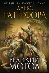 купить: Книга Великий Могол