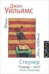 купить: Книга Стоунер