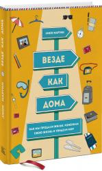 купити: Книга Везде как дома. Как мы продали жилье, изменили свою жизнь и увидели мир
