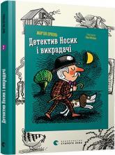 купить: Книга Детектив Носик і викрадачі