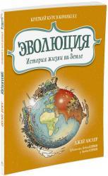 купити: Книга Эволюция. История жизни на Земле. Краткий курс в комиксах
