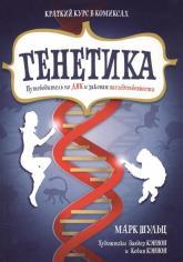 купить: Книга Генетика. Путеводитель по ДНК и законам наследственности. Краткий курс в комиксах