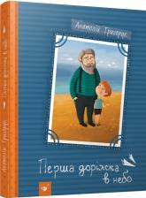 купить: Книга Перша доріжка в небо