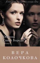 купить: Книга Обитель Синей Бороды