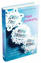 купить: Книга Най сніжить. Три романтичні історії на свята
