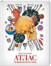 купить: Книга Визуальный атлас человеческого тела