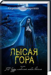 купить: Книга Лысая гора, или Я буду любить тебя вечно