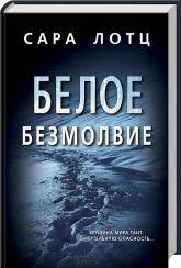 купить: Книга Белое безмолвие