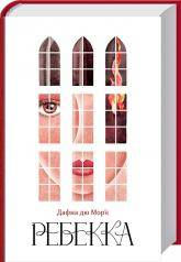 купить: Книга Ребекка