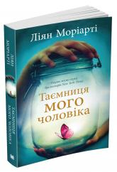 купить: Книга Таємниця мого чоловіка