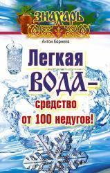 купить: Книга Легкая вода - средство от 100 недугов!
