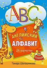 купить: Книга ABC. Английский алфавит. 26 карточек 3+