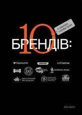 купить: Книга 10 успішних українських брендів