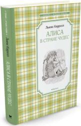купить: Книга Алиса в Стране чудес